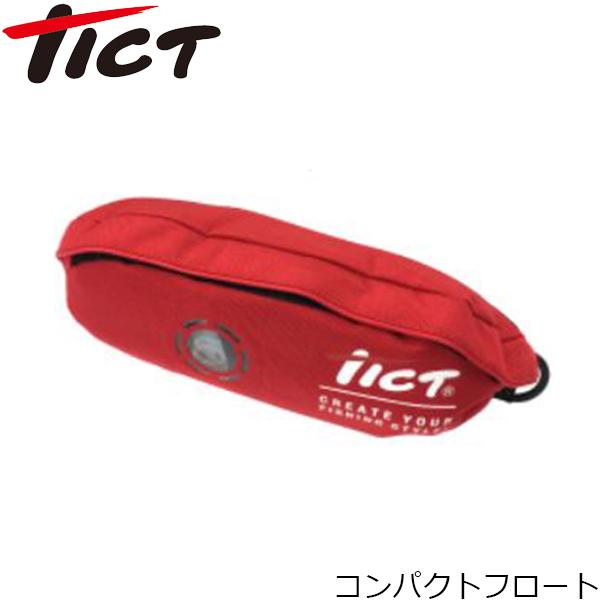 送料無料 ティクト TICT 救命浮輪 コンパクトフロート レッド TIC4988540221818