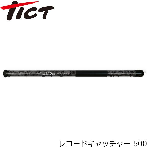 送料無料 ティクト TICT ランディングシャフト レコードキャッチャー 500 グレーカモ TIC4988540224819