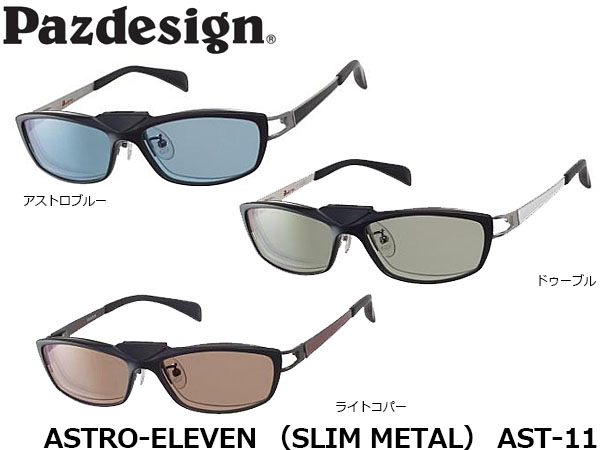 送料無料 パズデザイン Pazdesign アストロイレブン スリムメタル 偏光サングラス 釣り サングラス メンズ 偏光グラス 偏光レンズ 偏光 レディース フィッシング メーカー ブランド ASTRO-ELEVEN SLIM METAL AST-11 AST11