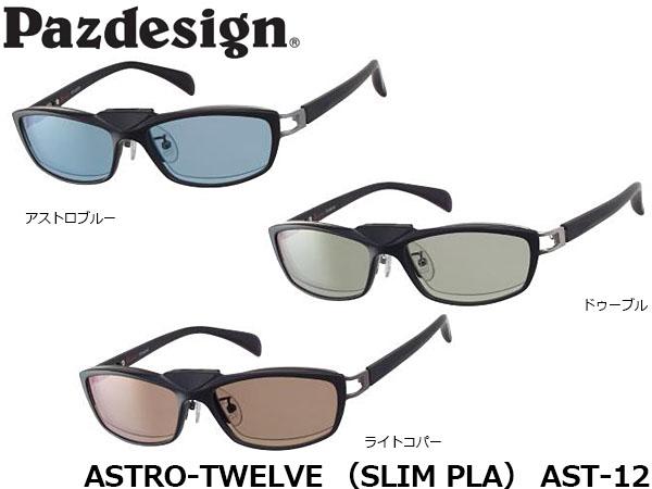 送料無料 パズデザイン Pazdesign アストロトゥエルブ スリムプラ 偏光サングラス 釣り サングラス メンズ 偏光グラス 偏光レンズ 偏光 レディース フィッシング メーカー ブランド ASTRO-TWELVE SLIM PLA AST-12 AST12