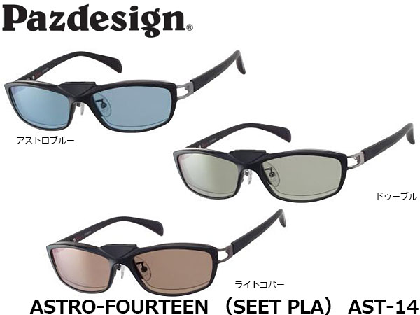 送料無料 パズデザイン Pazdesign アストロフォーティーン シートプラ 偏光サングラス 釣り サングラス メンズ 偏光グラス 偏光レンズ 偏光 レディース フィッシング メーカー ブランド ASTRO-FOURTEEN SEET PLA AST-14 AST14