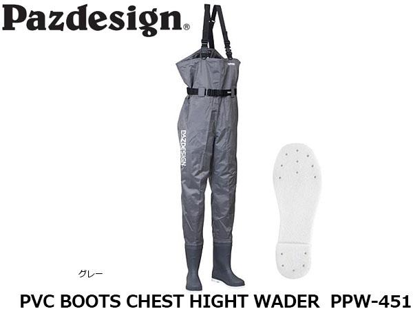 送料無料 パズデザイン Pazdesign PVCブーツチェストハイウェーダーFS 釣り フィッシング 釣り具 ウェーダー ウェダー チェストハイ 胴付長靴 胴長 シーバス 釣り用長靴 ラバーブーツ レディース メンズ PPW-451 PPW451