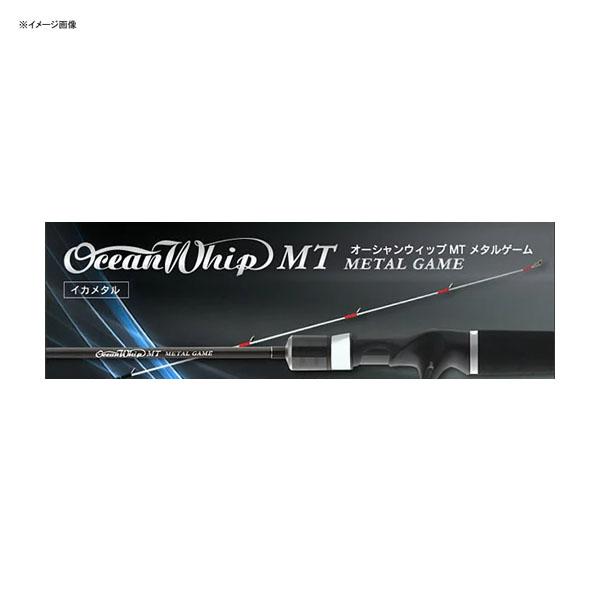 送料無料 クレイジーオーシャン ロッド オーシャンウィップMT(Spinning Model) OWMT-S68L Crazy Ocean OWMTS68L