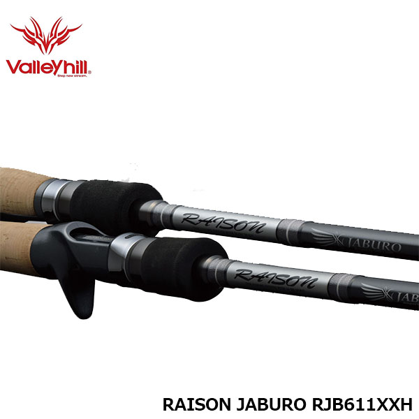 送料無料 バレーヒル レゾン・ジャブロー RJB611XXH RAISON JABURO 釣り竿 ブラックバス バスロッド 竿 ロッド Valleyhill FRESH WATER VAL031828