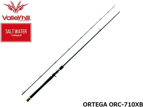 送料無料 バレーヒル オルテガ ORC-710XB ORTEGA 釣り竿 シーバス ビッグベイト 竿 ロッド Valleyhill SALT WATER VAL202648