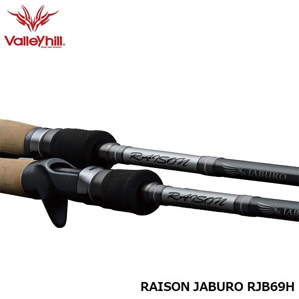 送料無料 バレーヒル レゾン・ジャブロー RJB69H RAISON JABURO 釣り竿 ブラックバス バスロッド 竿 ロッド Valleyhill FRESH WATER VAL666778
