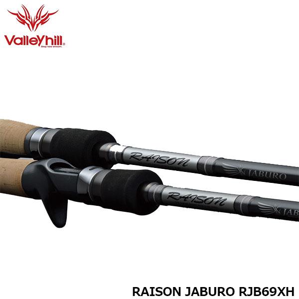 送料無料 バレーヒル レゾン・ジャブロー RJB69XH RAISON JABURO 釣り竿 ブラックバス バスロッド 竿 ロッド Valleyhill FRESH WATER VAL666785