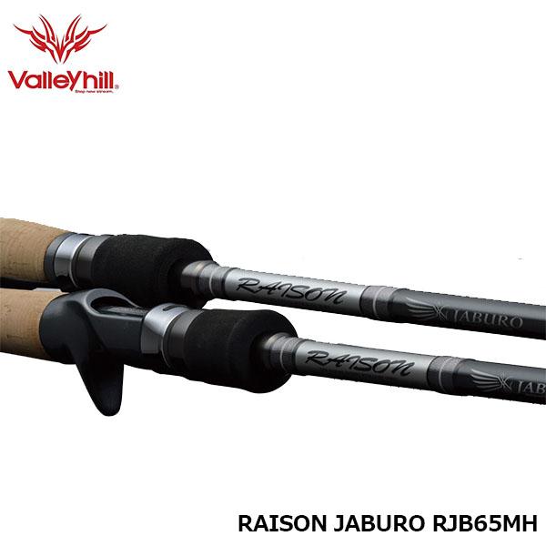 送料無料 バレーヒル レゾン・ジャブロー RJB65MH RAISON JABURO 釣り竿 ブラックバス バスロッド 竿 ロッド Valleyhill FRESH WATER VAL667027