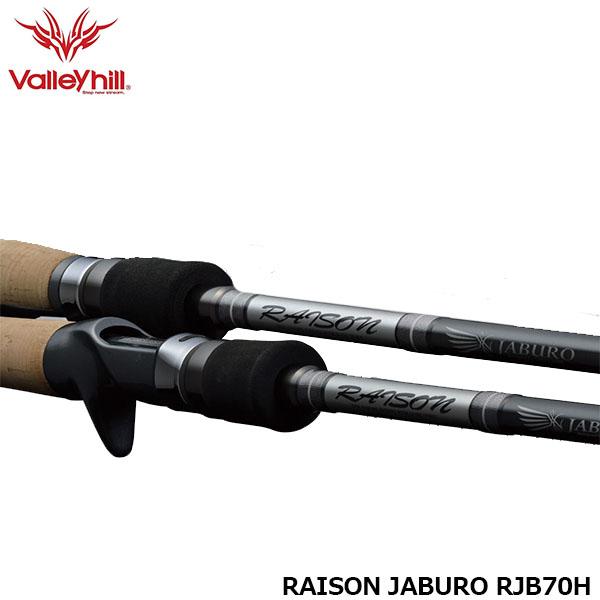 送料無料 バレーヒル レゾン・ジャブロー RJB70H RAISON JABURO 釣り竿 ブラックバス バスロッド 竿 ロッド Valleyhill FRESH WATER VAL673257