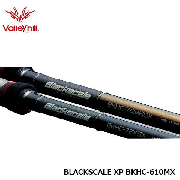 送料無料 バレーヒル ブラックスケールXP BKHC-610MX BLACKSCALE XP 釣り竿 ブラックバス バスロッド 竿 ロッド Valleyhill FRESH WATER VAL826103