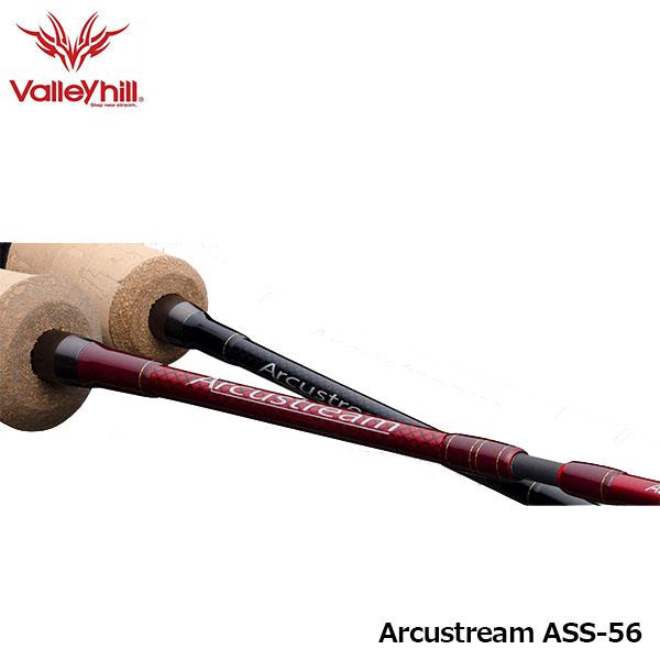 送料無料 バレーヒル アークストリーム ASS-56 Arcustream 釣り竿 トラウト トラウトロッド 竿 ロッド ヤマメ イワナ Valleyhill FRESH WATER VAL826363