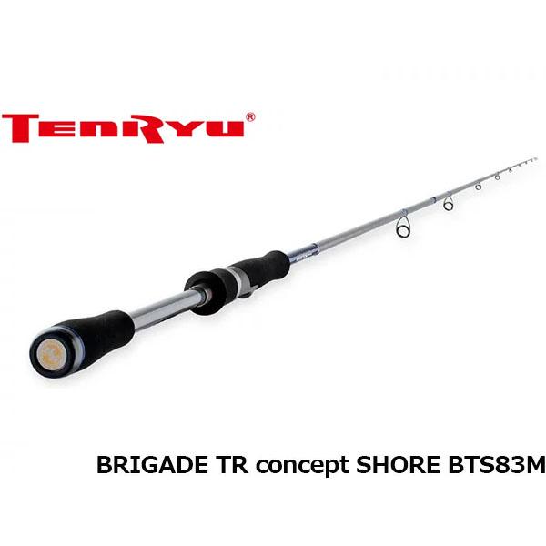 送料無料 天龍 テンリュウ ロッド 竿 ショア ブリゲイド TRコンセプト ショア SHORE BRIGADE TR concept SHORE BTS83M 2ピース TENRYU TEN017471