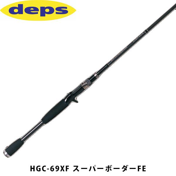 デプス deps ロッド 竿 サイドワインダー FLIPPING EDITION HGC-69XF スーパーボーダーFE バス 釣り フィッシング DPS4544565170151