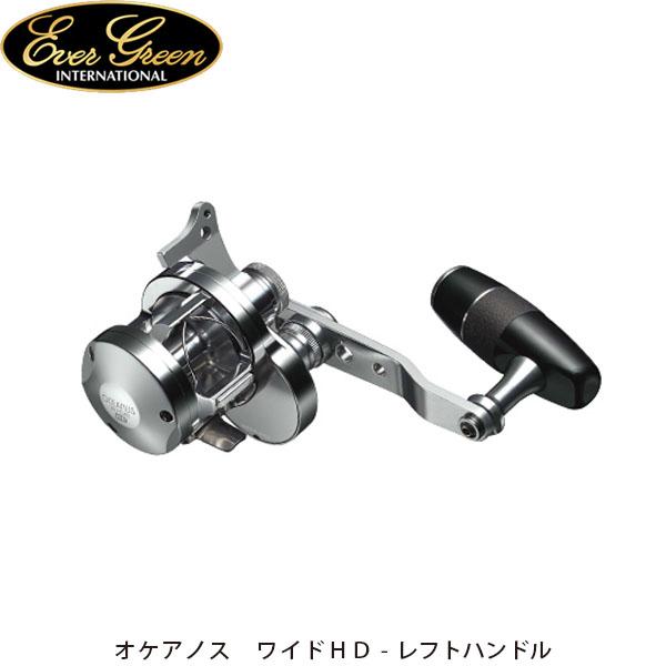 送料無料 エバーグリーン オケアノス ワイドHD レフトハンドル ジギング ソルト製品 釣り フィッシング EVERGREEN EVG4533625119155