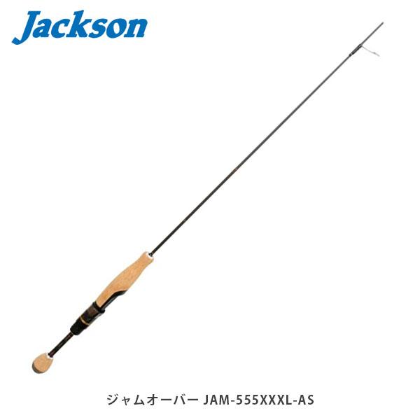 ジャクソン Jackson 竿 アジングロッド ジャムオーバー JAM-555XXXL-AS スピニングモデル JKN4513549010783