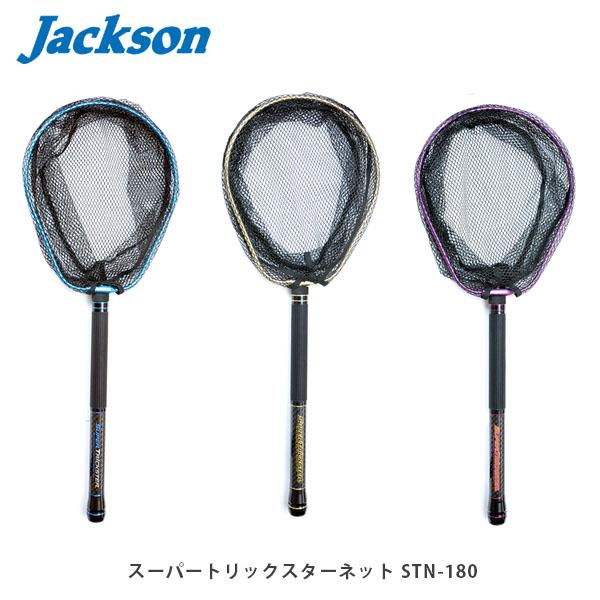 ジャクソン Jackson バス専用ランディングネット スーパートリックスターネット STN-180 JKNSTN180