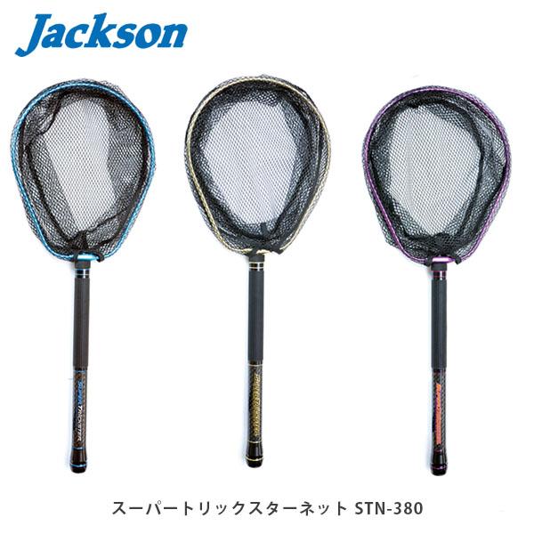 ジャクソン Jackson バス専用ランディングネット スーパートリックスターネット STN-380 JKNSTN380