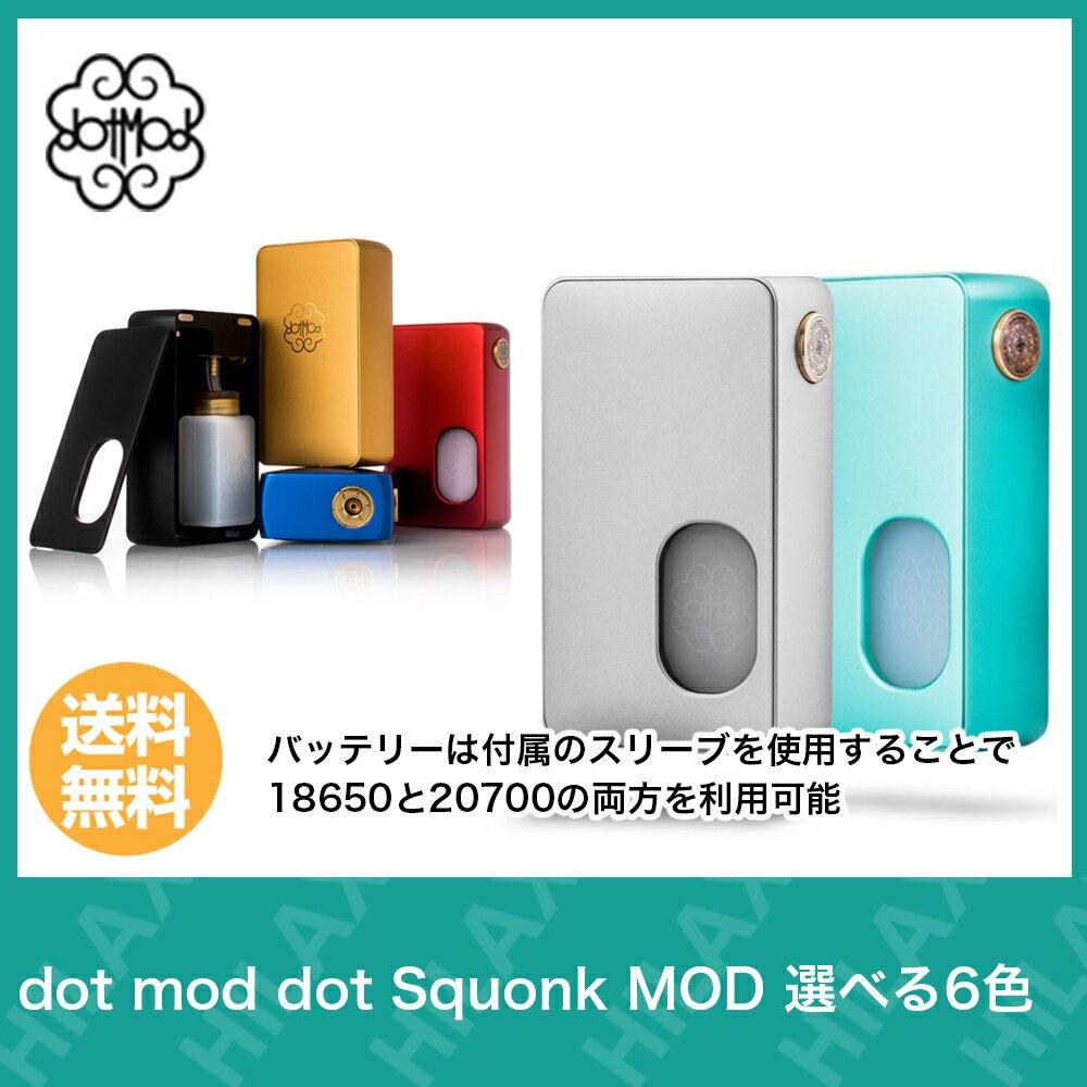 電子タバコ MOD 本体 BF 対応 dot mod dot Squonk MOD 選べる6色 ( ドット モッド スコンク ) 【 VAPE 】 【 Hilax 】