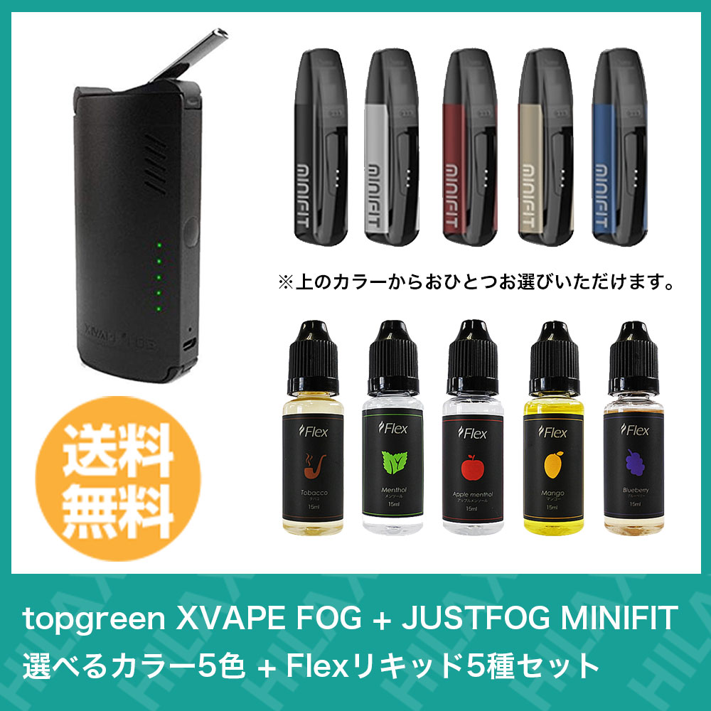 電子タバコ 加熱式タバコ スターターキット topgreen XVAPE FOG + JUSTFOG MINIFIT 選べるカラー5色 + Flexリキッド5種セット【 VAPE 】【 Hilax 】
