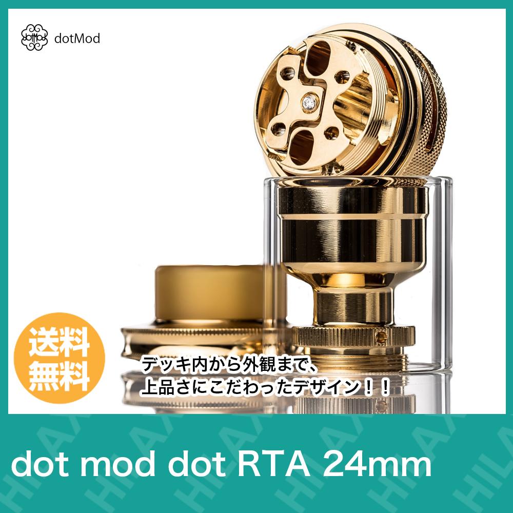 電子タバコ アトマイザー RTA 24mm dot mod dot RTA ( ドット モッド アールティーエー ) 【 VAPE 】【 Hilax 】