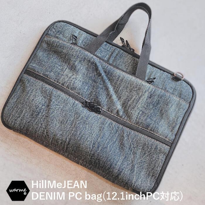 HillMeJEAN DENIM PC bag 12 1inchPC対応 パソコンケース 手提げが収納できてインナーバッグとしても使えるPCケース Dカンやリベットなど本格デニムのPCバッグ6yvYb7gIfm