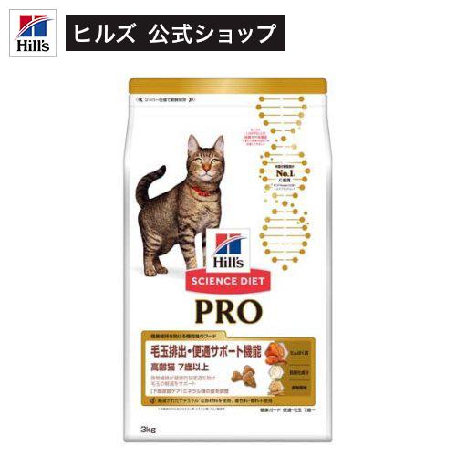 サイエンスダイエット プロ 猫用 健康ガード 便通・毛玉 7歳~(3kg)【サイエンスダイエット】