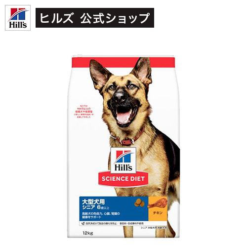 サイエンスダイエット シニア 大型犬種用 高齢犬用(12kg)【サイエンスダイエット】