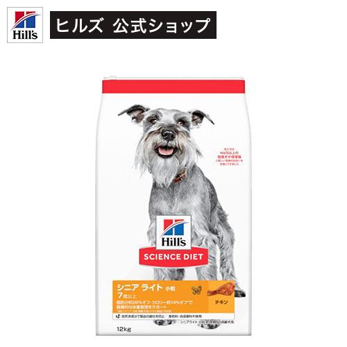 サイエンスダイエット シニアライト 小粒 肥満傾向の高齢犬用(12kg)【サイエンスダイエット】