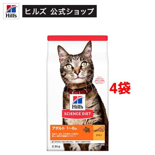 サイエンス・ダイエットアダルト チキン 成猫用(2.8kg*4コセット)【サイエンスダイエット】[キャットフード]