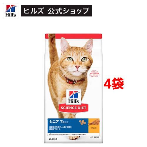 サイエンス・ダイエットシニア チキン 高齢猫用(2.8kg*4コセット)【サイエンスダイエット】[キャットフード]