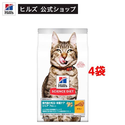サイエンス・ダイエットインドアキャット シニア チキン 高齢猫用(2.8kg*4コセット)【サイエンスダイエット】[キャットフード]