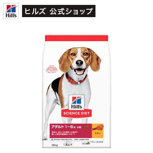 サイエンスダイエット アダルト 小粒 成犬用(12kg)【サイエンスダイエット】