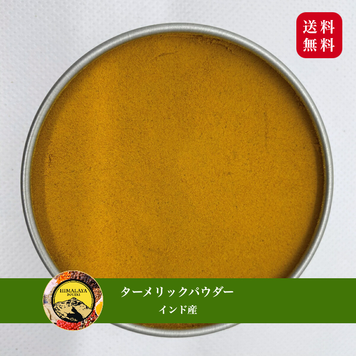 ターメリックとはウコンのことで 香りや色味などカレーには欠かせないスパイスです 送料無料 インド産 ターメリックパウダー 500gターメリック おうちカレー powder turmeric 定番スタイル 香辛料 日本正規品 スパイス
