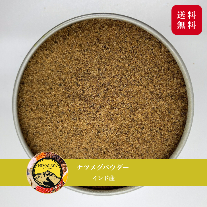 ナツメグは肉の美味しさを引き立ててくれるスパイスなので肉料理との相性が抜群です インド産 ナツメグパウダー 店内全品対象 送料無料 100g 流行