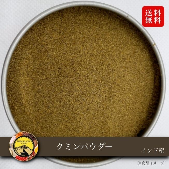 CUMIN POWDER クミンは強い香りとほろ苦味と辛味カレーには欠かせないスパイス 送料無料 インド産 1kg クミンパウダー 有名な 1000g 卓抜 powder cumin