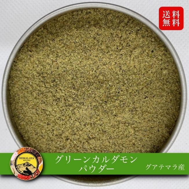 香り高いスパイス 店内限界値引き中&セルフラッピング無料 品質の高いカルダモンを選びパウダーに加工してます 送料無料 公式 グアテマラ産 100g グリーンカルダモンパウダー