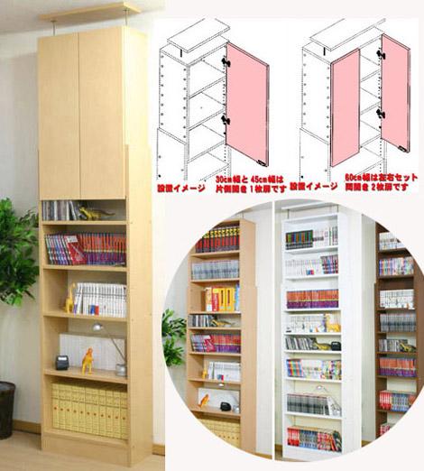 耐震壁面つっぱり書棚上部扉付き30m