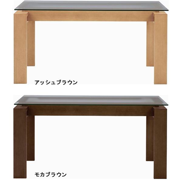 食卓 ガラスダイニングテーブル 新作送料無料 アッシュブラウンガラスモダンダイニングテーブル150:送料無料 定番スタイル