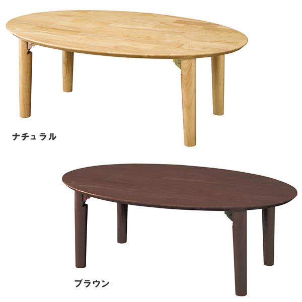 天然木丸脚オーバルテーブル折り畳み:送料無料