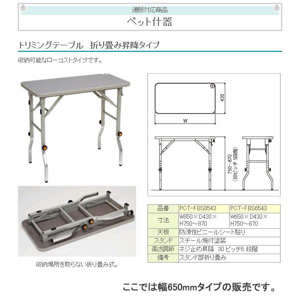 トリミングテーブル 折り畳み昇降タイプ W650: