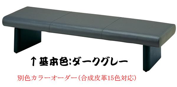 【安心の日本製】ロビーチェア(長椅子)完成品◆筑後(背無し1800):送料無料 受注生産品