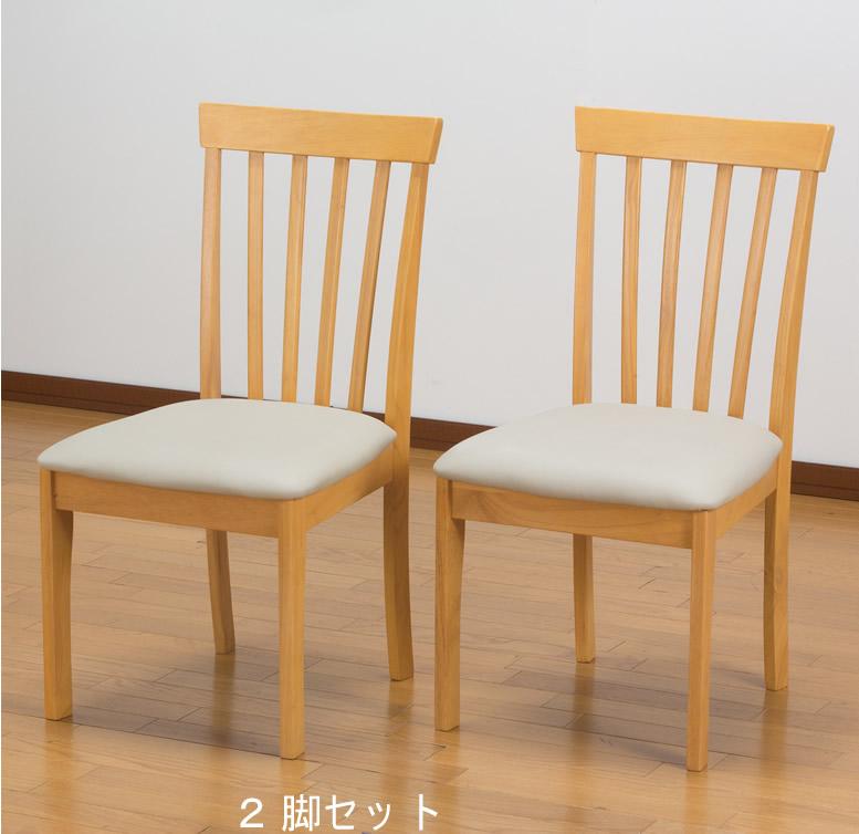 椅子2脚組 即出荷 ストアー ダイニングチェアー2脚セット