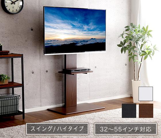 ハイタイプトール壁寄せテレビスタンドテレビ台専用棚セット