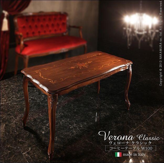 イタリア製センターテーブル