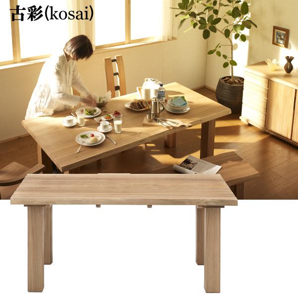 古彩(kosai) 天然ニレ無垢材使用:ダイニングテーブル幅150cm KO-T150オイル塗装 送料無料