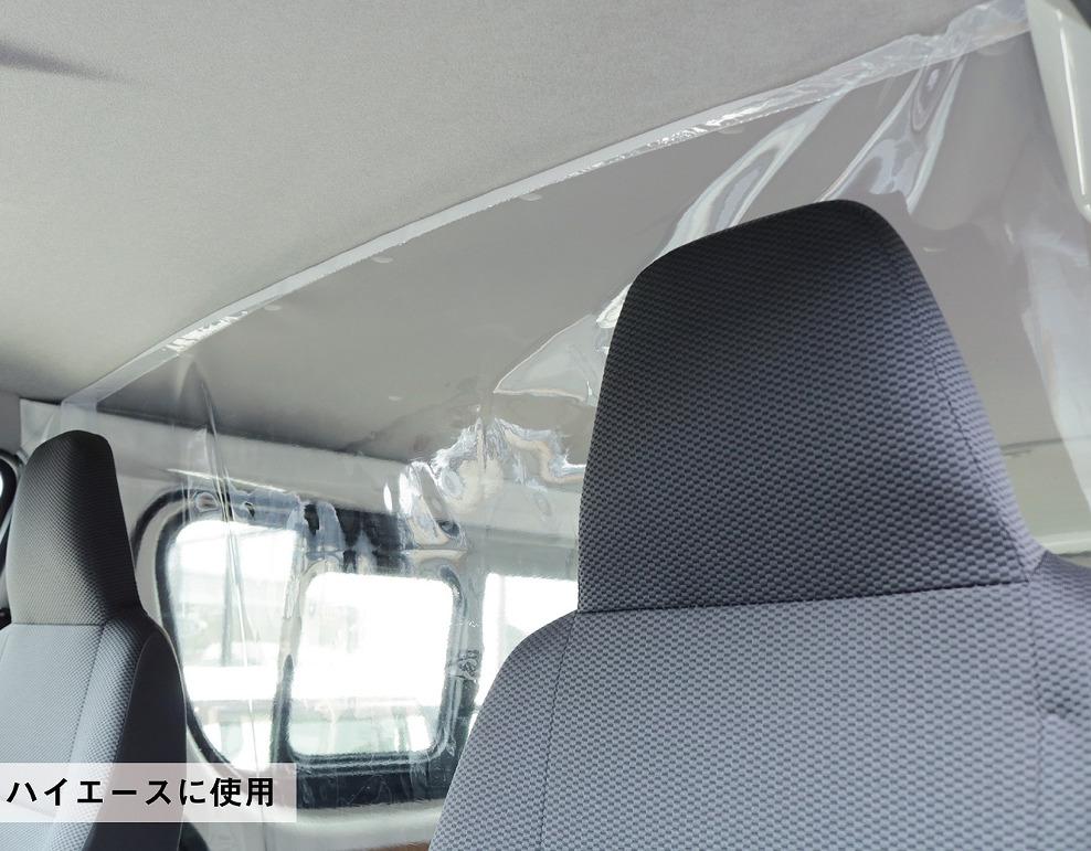 128x130cmx0.2mm厚 NEW ARRIVAL 百貨店 タクシー車内間仕切りパーテーション透明ビニールパーティションマジックテープ式コロナウイルス対策日本製