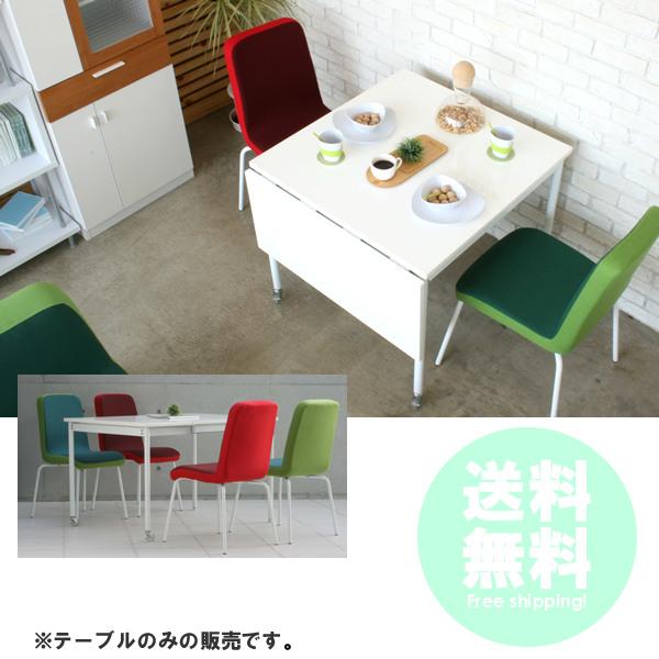 カジュアルダイニングテーブル パルム キャスター付き送料無料