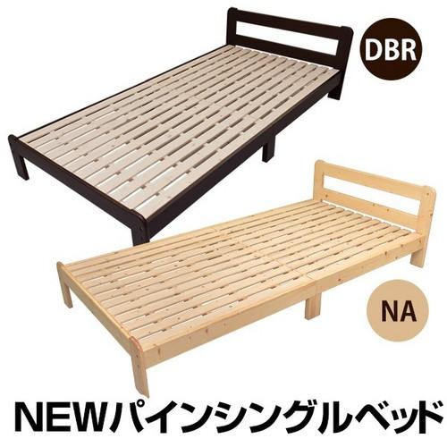 最安値挑戦中天然木シングルベッド送料無料