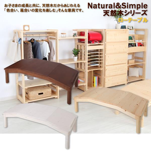 ナチュラル&シンプル 天然木ローテーブル