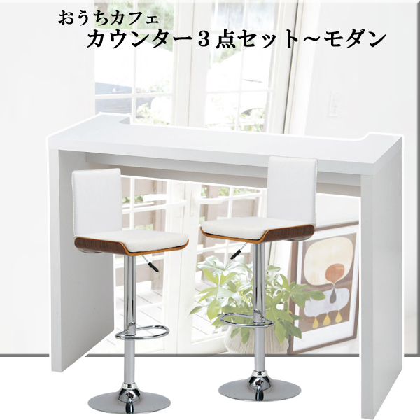おうちカフェ バーカウンター3点セット(モダン)送料無料 テーブル+チェア